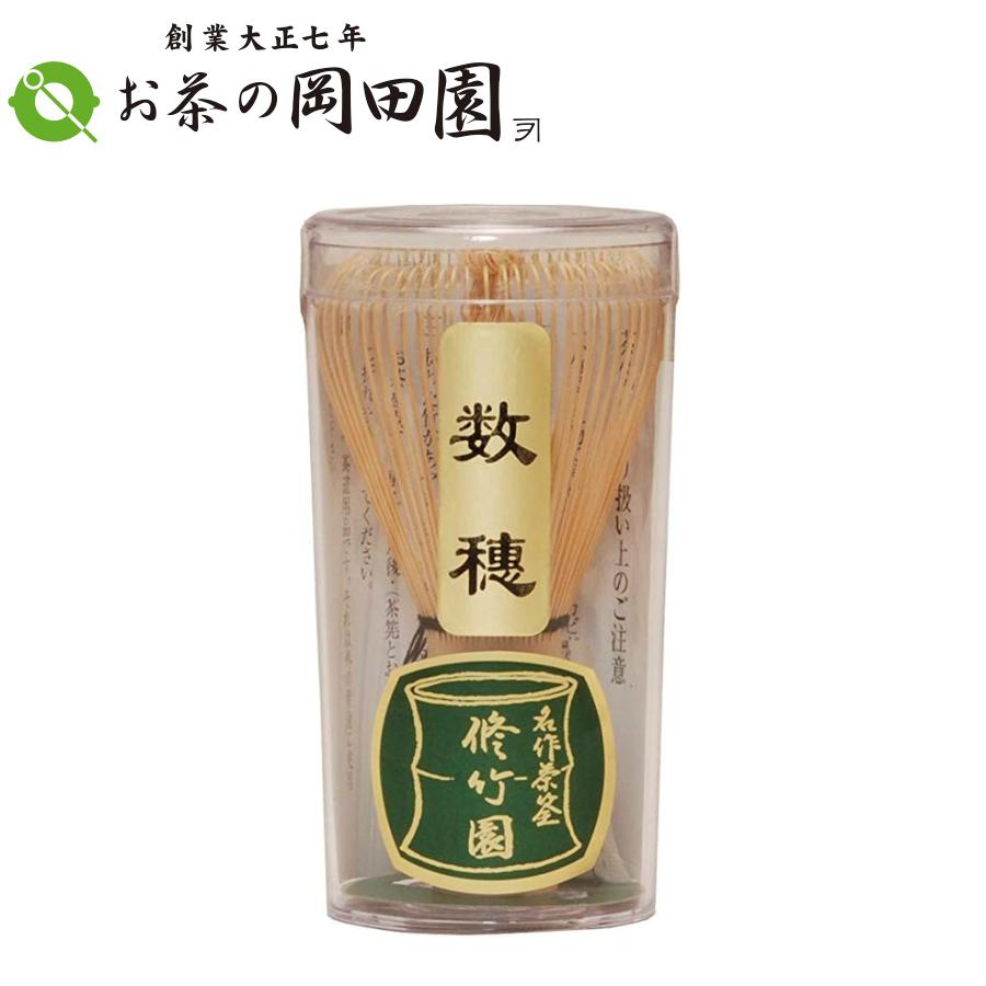 数穂とは 穂の数は70本前後。 【3本まで送料一律!!】茶道具 修竹園 茶筅 茶せん 数穂