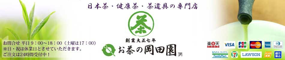 創業大正七年 お茶の岡田園:【創業大正七年】お茶の岡田園では、日本茶・抹茶・健康茶と豊富な品揃え!