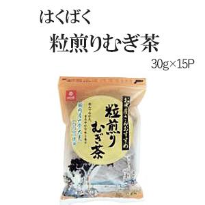 カラダにやさしい 一袋 はくばく お得セット 粒煎りむぎ茶 30g×15P 市販