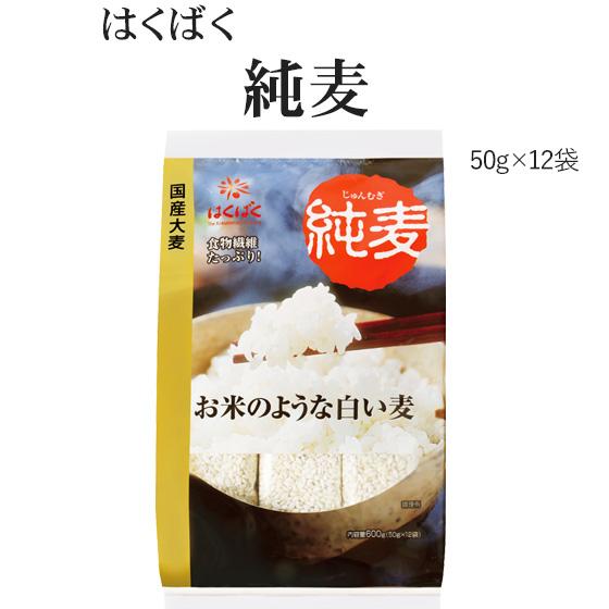 毎日快調 手軽に取れる食物繊維 売り出し はくばく純麦 50g×12本 低価格化