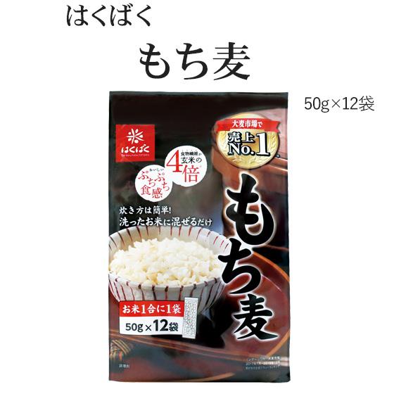 食物繊維豊富で健康ライフ 爆売り 本日の目玉 はくばく もち麦ごはん50g×12袋入