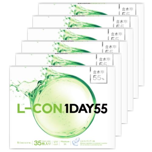 【35枚入り】【6箱セット送料無料】エルコンワンデー55 L-CON 1DAY 55 ワンデー コンタクトレンズ 1日使い捨て 35枚x6箱 含水率55%