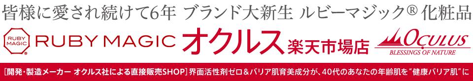 オクルス楽天市場店:40代女性限定!界面活性剤ゼロ&健康バリア肌育美成分オールインワンのお店