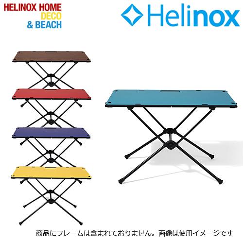 ヘリノックス(Helinox) ワークトップ ホーム アクセサリー 登山 アウトドア キャンプ[RS]