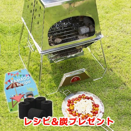 LOGOS(ロゴス) キャンプdeピザ窯(かんたん着火炭3kgプレゼント) LOGOS the KAMADO エコココロゴス・ダッチチャコール30 セット かまど キャンプ アウトドア