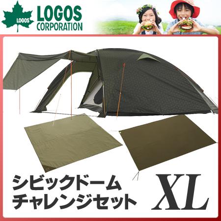 【アウトレット型落ち特価】LOGOS(ロゴス) シビックドームXLチャレンジセット NEOSシビックドーム グランドシート テントマットキャンプ アウトドア