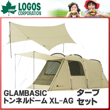 LOGOS(ロゴス) グランベーシック トンネルドーム XL-AG & BIGタープセット キャンプ アウトドア テント タープ