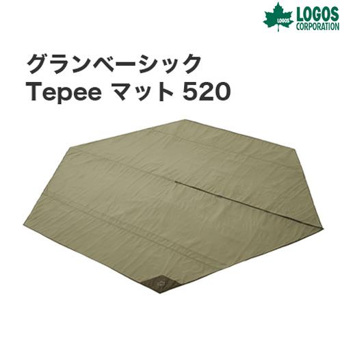 LOGOS(ロゴス) グランベーシック Tepee マット520 テント タープ テントシート マット キャンプ アウトドア 71809718[GD2]