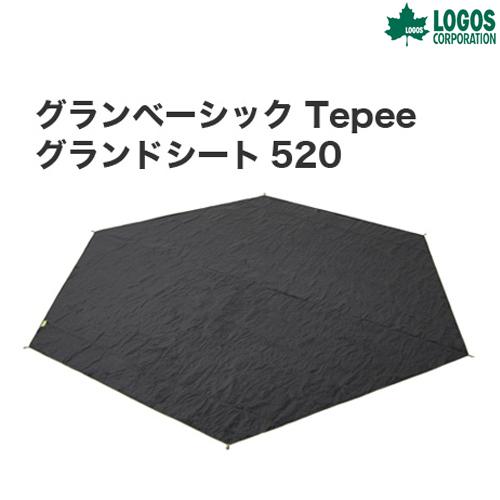 LOGOS(ロゴス) グランベーシック Tepee グランドシート520 テント タープ テントシート マット キャンプ アウトドア 71809719