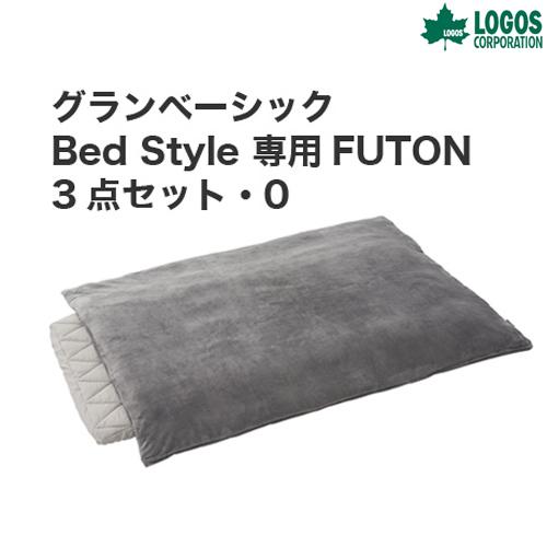 LOGOS(ロゴス) グランベーシック Bed Style 専用FUTON3点セット・0 スリーピング 布団型シュラフ キャンプ アウトドア 72601001[GD]