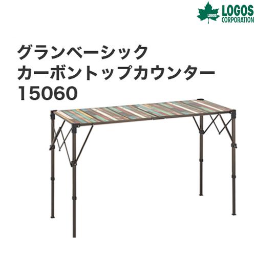 LOGOS(ロゴス) グランベーシック カーボントップカウンター 15060 ファニチャー テーブル キャンプ アウトドア 73200029