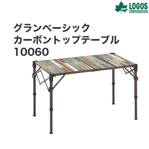 LOGOS(ロゴス) グランベーシック カーボントップテーブル 10060 ファニチャー テーブル キャンプ アウトドア 73200030[GD2]