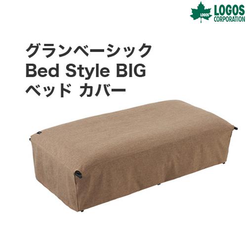 ロゴス(LOGOS) ベッド・コット グランベーシック Bed Style BIGベッド カバー 73200036 マット 寝具 キャンプ アウトドア