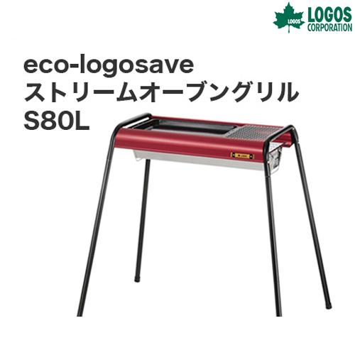 【国際ブランド】 LOGOS(ロゴス) LOGOS(ロゴス) eco-logosave ストリームオーブングリル/S80L バーベキュー BBQグリル バーベキュー キャンプ アウトドア アウトドア 81061215[GD], ココチヤ:c2b99682 --- supercanaltv.zonalivresh.dominiotemporario.com