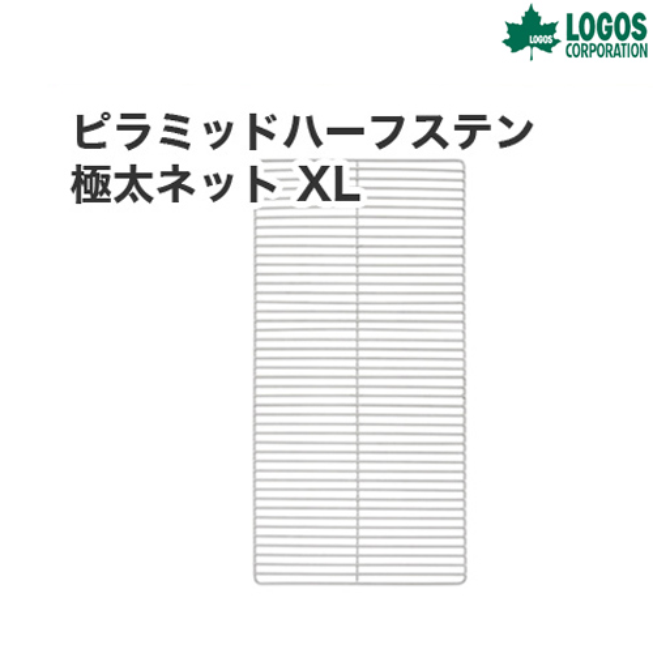 取り寄せ ロゴス LOGOS 期間限定の激安セール 焼き網 鉄板 キャンプ アウトドア バーベキュー XL スモーク バーベキュー用品 81064018 ピラミッドハーフステン極太ネット 現品