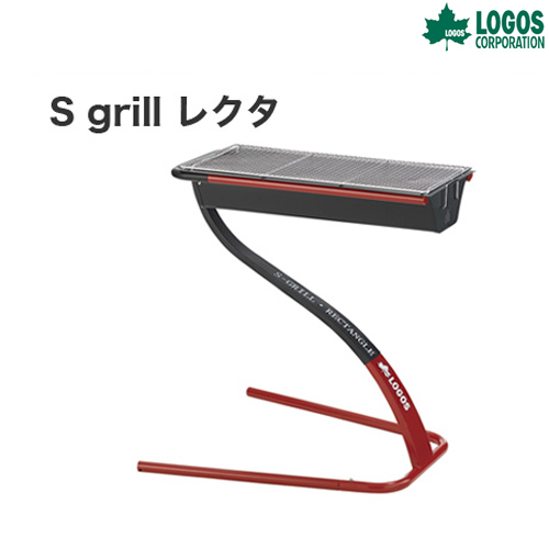 ロゴス(LOGOS) スタンド式 S grill レクタ 81068110 バーベキュー スモーク バーベキューグリル キャンプ アウトドア