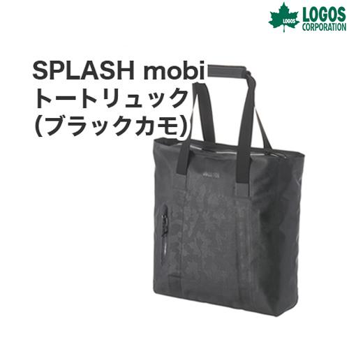 LOGOS(ロゴス) SPLASH mobi トートリュック(ブラックカモ) バッグ SPLASH キャンプ アウトドア 88200126