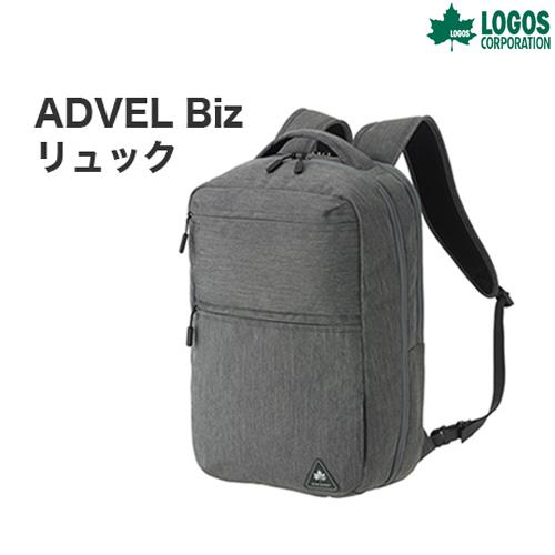 ロゴス(LOGOS) ビジネスバッグ ADVEL Biz リュック 88200600 バッグ トラベル キャンプ アウトドア