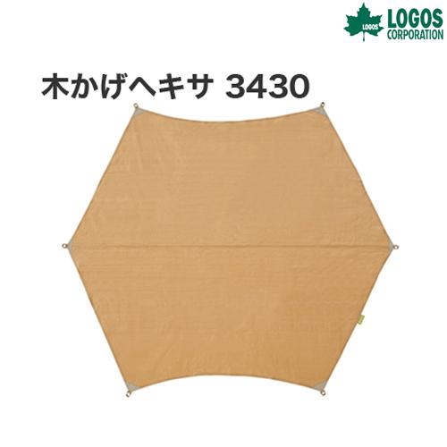 LOGOS(ロゴス) 木かげヘキサ 3430 ガーデンギア(ロゴススマートガーデン) タープ パラソル キャンプ アウトドア 71808023[GD]