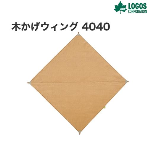 ロゴス(LOGOS) サンシェード・日よけ 木かげウィング 4040 71808024 レジャー用品 キャンプ アウトドア