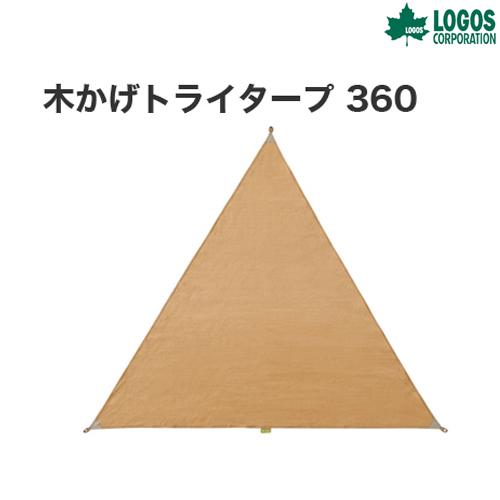 LOGOS(ロゴス) 木かげトライタープ 360 ガーデンギア(ロゴススマートガーデン) タープ パラソル キャンプ アウトドア 71808025[GD]