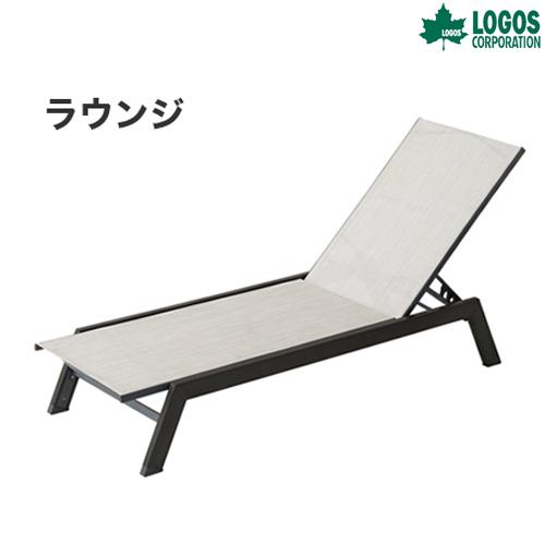 ロゴス(LOGOS) ベッド・コット ラウンジ 73200007 マット 寝具 キャンプ アウトドア