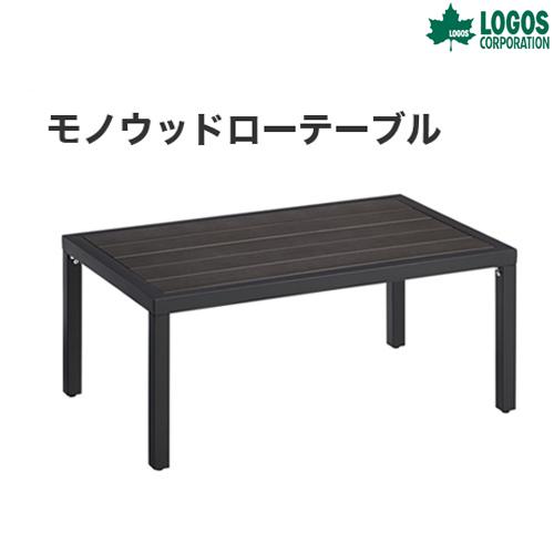 LOGOS(ロゴス) モノウッドローテーブル ガーデンギア(ロゴススマートガーデン) ファニチャー キャンプ アウトドア 73200010[GD2]