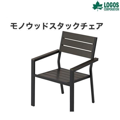 LOGOS(ロゴス) モノウッドスタックチェア ガーデンギア(ロゴススマートガーデン) ファニチャー キャンプ アウトドア 73200012
