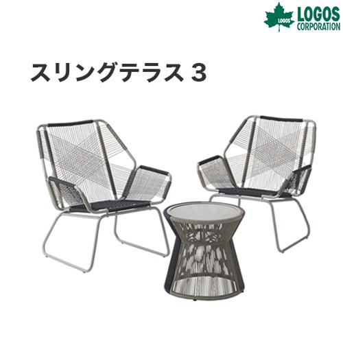 LOGOS(ロゴス) スリングテラス3 ガーデンギア(ロゴススマートガーデン) ファニチャー キャンプ アウトドア 73200015