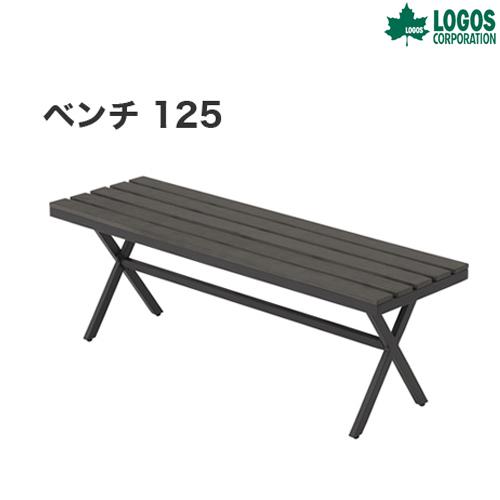 LOGOS(ロゴス) ベンチ 125 ガーデンギア(ロゴススマートガーデン) ファニチャー キャンプ アウトドア 73200025