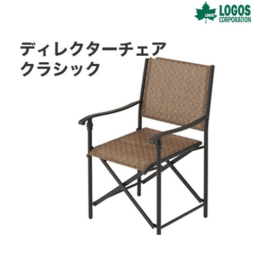 LOGOS(ロゴス) ディレクターチェア クラシック ガーデンギア(ロゴススマートガーデン) ファニチャー キャンプ アウトドア 73200026
