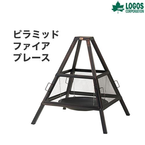 LOGOS(ロゴス) ピラミッドファイアプレース ガーデンギア(ロゴススマートガーデン) 焚き火 暖炉 キャンプ アウトドア 81050000[GD2]