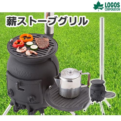 LOGOS(ロゴス) 薪ストーブグリル ガーデンギア(ロゴススマートガーデン) 焚き火 暖炉 野電 キャンドル キャンプ アウトドア 81050003