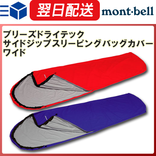 低価格で大人気の モンベル (montbell mont-bell) (montbell ブリーズドライテックサイドジップスリーピングバッグカバーワイド 寝袋 mont-bell) 寝袋 シュラフ, 八雲町:f3126f1a --- business.personalco5.dominiotemporario.com