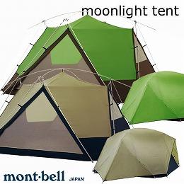 モンベル (montbell mont-bell) ムーンライトテント9型 テント 登山 キャンプ ツーリング アウトドア