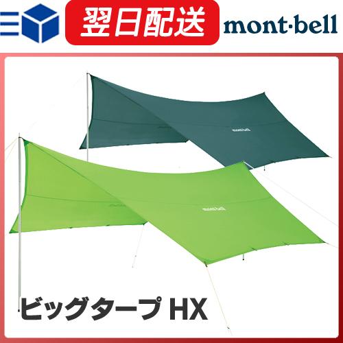 モンベル(montbell mont-bell) ビッグタープHX アウトドア キャンプ バーベキュー