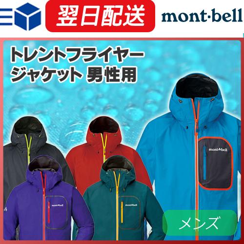 【アウトレット型落ち特価】モンベル (montbell mont-bell) トレントフライヤー ジャケット メンズ レインウェア レインウエア ゴアテックス GORE-TEX 登山 アウトドア