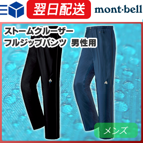 モンベル(montbell mont-bell) ストームクルーザー フルジップパンツ メンズ レインウエア ゴアテックス アウトドア