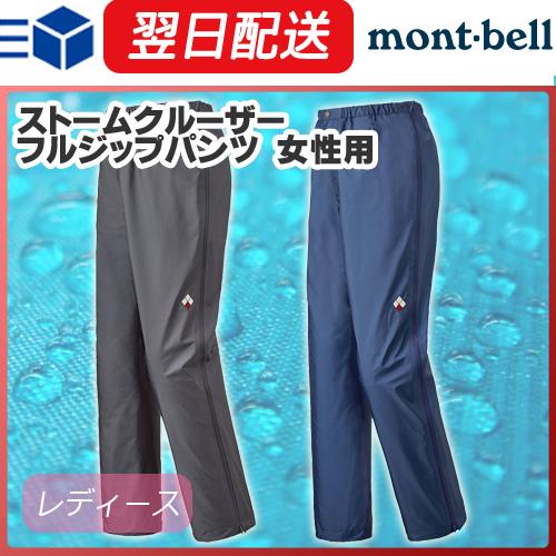 モンベル(montbell mont-bell) ストームクルーザー フルジップパンツ レディース レインウエア ゴアテックス アウトドア