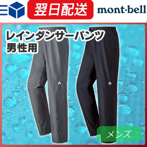 大特価 モンベル(montbell メンズ アウトドア mont-bell) レインダンサー パンツ メンズ レインウェア ゴアテックス 登山 登山 アウトドア, BRILLER yu&me:752662b9 --- business.personalco5.dominiotemporario.com