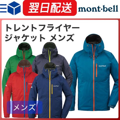 モンベル (montbell mont-bell) トレントフライヤージャケット メンズ レインジャケット ゴアテックス 登山 キャンプ アウトドア[GD]
