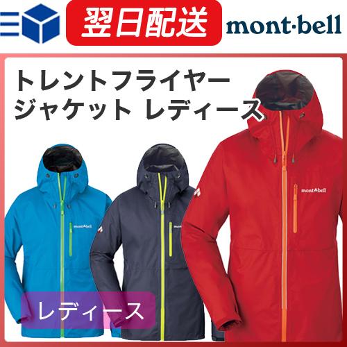 モンベル (montbell mont-bell) トレントフライヤージャケット レディース レインジャケット ゴアテックス 登山 キャンプ アウトドア[GD]