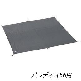 小川キャンパル(OGAWACAMPAL) グランドシート マルチシート パラディオ56用 1364 テント タープ用品 キャンプ アウトドア