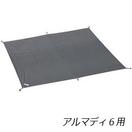小川キャンパル(OGAWACAMPAL) グランドシート マルチシート アルマディ6用 1368 テント タープ用品 キャンプ アウトドア