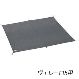 小川キャンパル(OGAWACAMPAL) グランドシート PVCマルチシート ヴェレーロ5用 1407 テント タープ用品 キャンプ アウトドア