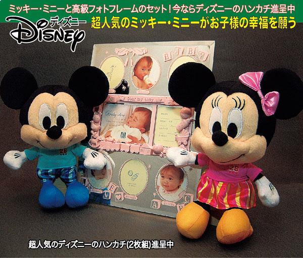 Disney(ディズニー)ミッキー・ミニー ぬいぐるみ(幸福招くドール)とベビー デコミラー高級フォトフレーム(8窓・ピンク)の3点セット、出産記念、出産祝い、誕生日記念、写真立て、送料無料(沖縄・離島は除く)