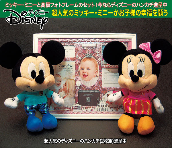 Disney(ディズニー)ミッキー・ミニー ぬいぐるみ(幸福招くドール)とベビー パラダイス高級フォトフレーム(特大8窓・ピンク)の3点セット、出産記念、出産祝い、誕生日記念、写真立て、送料無料(沖縄・離島は除く)