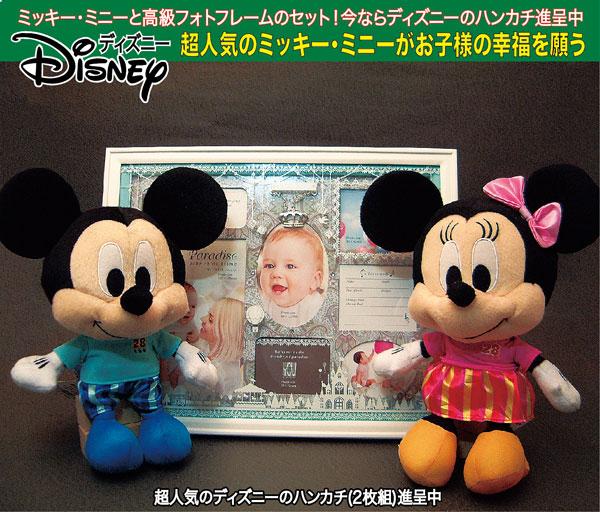 Disney(ディズニー)ミッキー・ミニー ぬいぐるみ(幸福招くドール)とベビー パラダイス高級フォトフレーム(特大8窓・ブルー)の3点セット、出産記念、出産祝い、誕生日記念、写真立て、送料無料(沖縄・離島は除く)