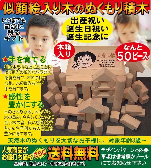 似顔絵入り名入れ積み木、積木、つみき、積み木、木製玩具、出産祝い、送料無料(沖縄と離島を除く)クリスマス