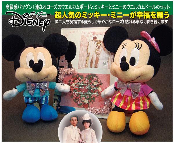 Disney(ディズニー)ミッキー・ミニー 高級ウエルカムボード(ピンクローズ)、ウエルカムドールのセット、送料無料(沖縄と離島を除く)、結婚式、結婚記念、結婚祝い、結婚祝いギフト、名入れ、ウエディングドール、ブライダルギフト